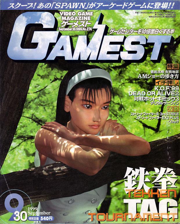 Gamest990930274