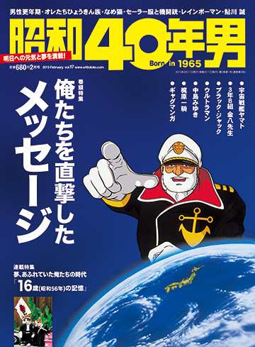S40otoko_017_magazine_img_2