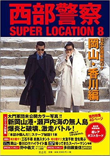 Super_location_8
